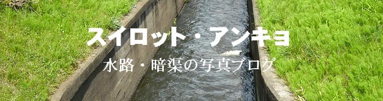 スイロット・アンキョ -水路・暗渠の写真ブログ-